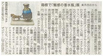 毎日新聞:特別企画展「魅惑の香水瓶〜貴族が愛した香りの芸術〜」
