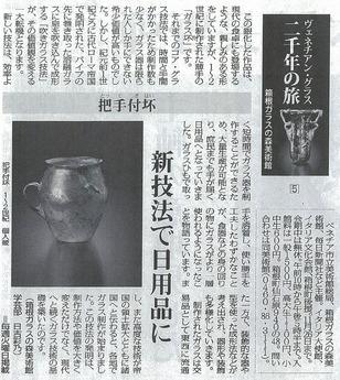 毎日新聞神奈川版:把手付坏
