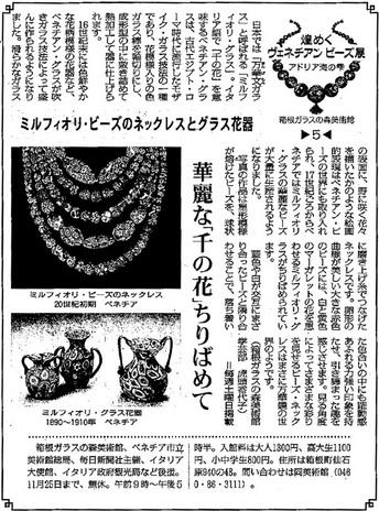 毎日新聞神奈川版:煌めくヴェネチアン・ビーズ展