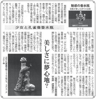 毎日新聞朝刊神奈川版:少女と孔雀像香水瓶