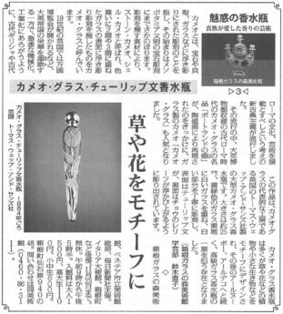 毎日新聞朝刊神奈川版:カメオ・グラス・チューリップ文香水瓶