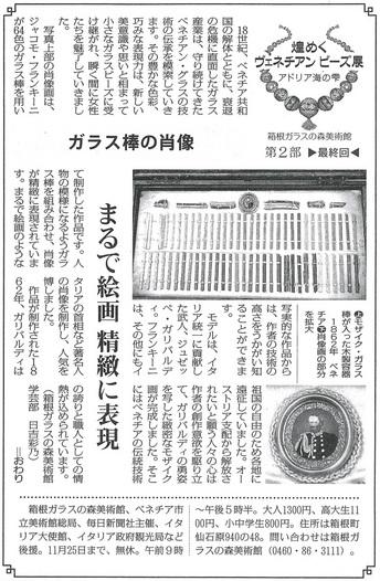 毎日新聞神奈川版:煌めくヴェネチアン・ビーズ展 第2部最終回