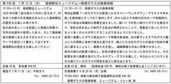 「ミュージアム・リレー」参加者募集のお知らせ