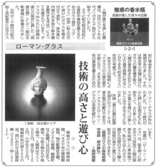毎日新聞朝刊神奈川版:ローマン・グラス