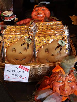 箱根ガラスの森オリジナル メープル・パンプキンクッキー