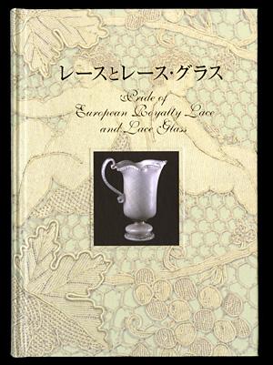図録「ヨーロッパ貴族の至宝 レースとレース・グラス —時代を越えた王侯貴族のレースへの想い—」