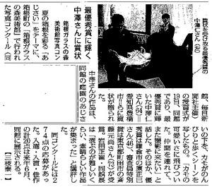 毎日新聞「地域ニュース:神奈川」