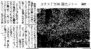 読売新聞「地域:湘南」