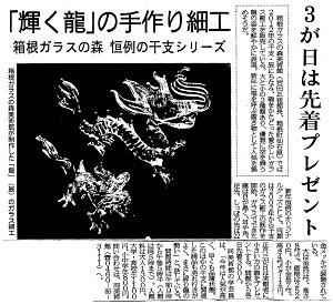神静民報 「輝く龍」の手作り細工 プレゼント