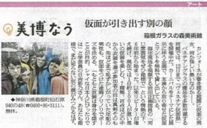 朝日新聞:ヴェネチア仮面祭