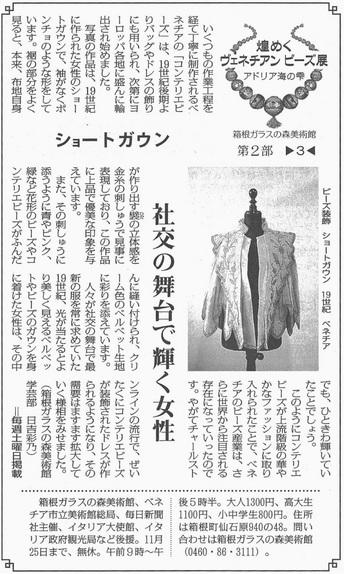 毎日新聞神奈川版:煌めくヴェネチアン・ビーズ展 第2部3