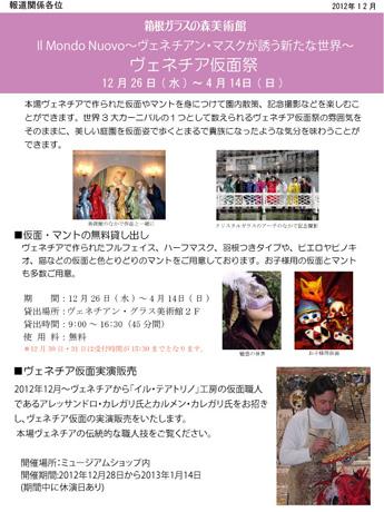 プレスリリース:冬の企画展イベント