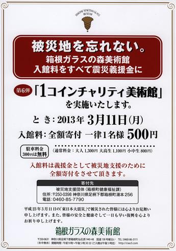 第6弾「1コインチャリティ美術館」2013年 3月11日(月)開催