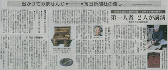 毎日新聞:モザイク美の世界展、特別講演会