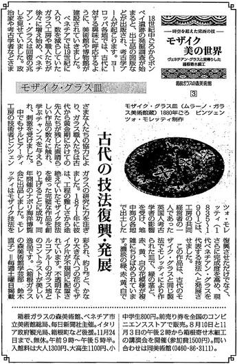 毎日新聞朝刊 神奈川版 『モザイク美の世界』3