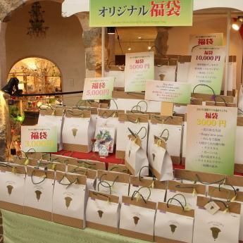 2015年 箱根ガラスの森美術館オリジナル福袋