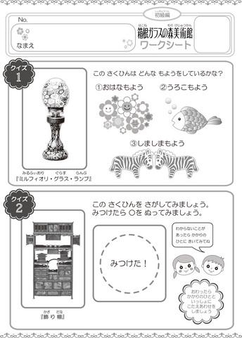 ゴールデンウイーク美術館ワークシート(初級編)