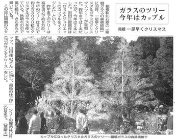毎日新聞:クリスタル・ガラスのクリスマスツリー