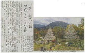 神奈川新聞:クリスタル・ガラスのクリスマスツリー