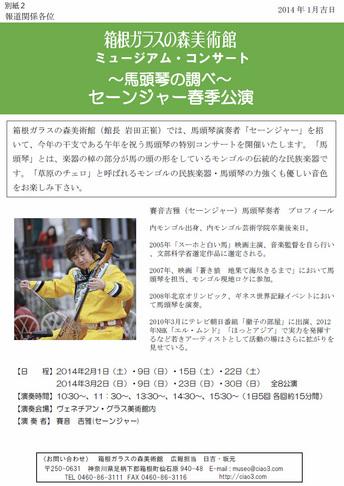 プレスリリース:馬頭琴の調べ セーンジャー春季公演