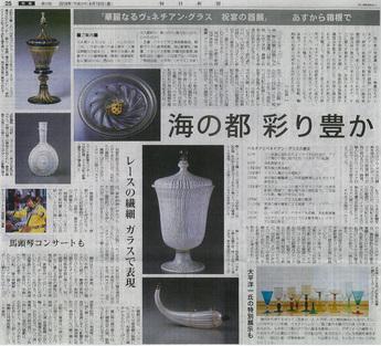毎日新聞:華麗なるヴェネチアン・グラス 祝宴の器展
