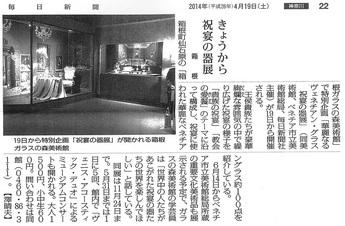 毎日新聞:祝宴の器展、ミュージアム・コンサート