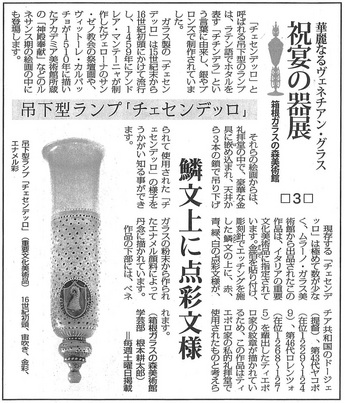 毎日新聞:吊下型ランプ「チェセンデッロ」