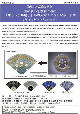 プレスリリース:「オリジナル扇子」形の入館チケット