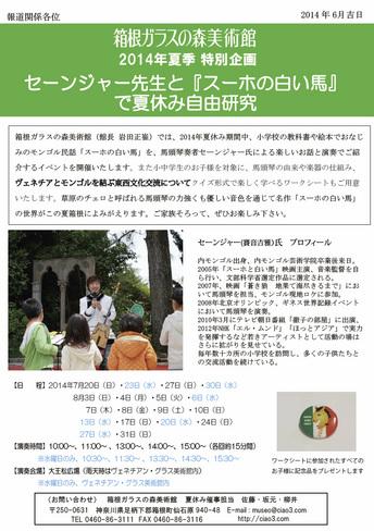 プレスリリース:セーンジャー先生と『スーホの白い馬』で夏休み自由研究