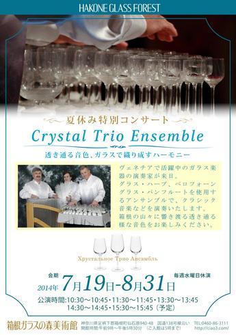 クリスタル・トリオ・アンサンブル夏休み特別コンサート
