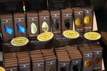 ショコラステッラ:ダーク・ザクロ・チョコレート