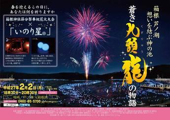 蒼き九頭龍の物語〜箱根神社節分祭奉祝花火大会