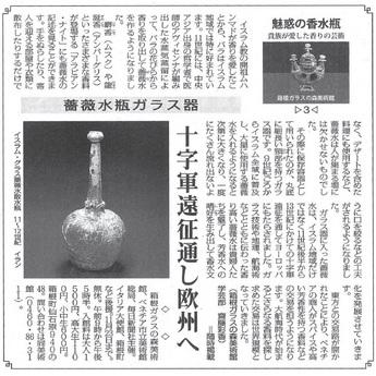 毎日新聞朝刊神奈川版:イスラム・グラス薔薇水散水瓶