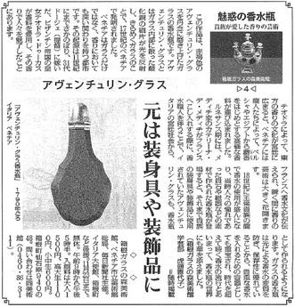 毎日新聞朝刊神奈川版:アヴェンチュリン・グラス香水瓶