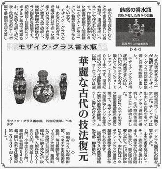毎日新聞朝刊神奈川版:モザイク・グラス香水瓶
