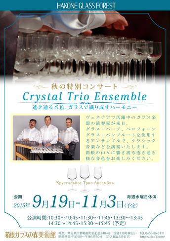 クリスタル・トリオ・アンサンブル特別コンサート