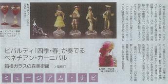 神奈川新聞:ヴィヴァルディ四季・春が奏でるヴェネチアン・カーニヴァル