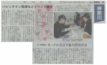 東京新聞:バレンタインデー・ホワイトデー