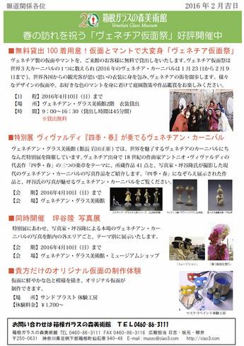 プレスリリース:春の訪れを祝う「ヴェネチア仮面祭」好評開催中