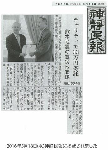 神静民報:熊本地震支援1コインチャリティ美術館