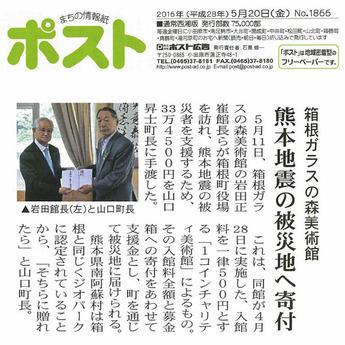 まちの情報誌ポスト:熊本地震支援1コインチャリティ美術館