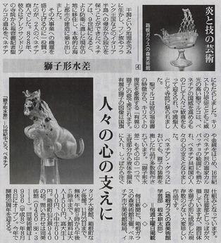 毎日新聞:獅子型水差