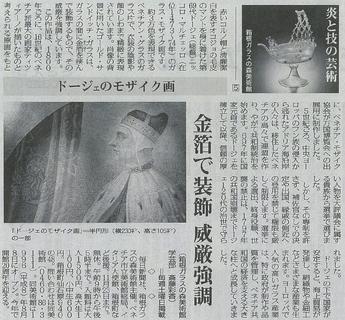毎日新聞:ドージェのモザイク画