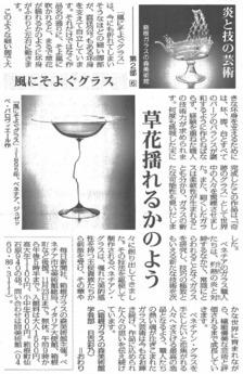 毎日新聞朝刊神奈川版:風にそよぐグラス