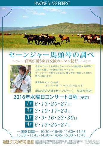 セーンジャー馬頭琴コンサート