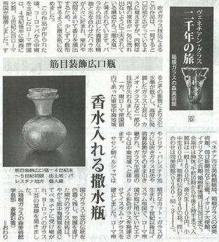 毎日新聞神奈川版:筋目装飾広口瓶