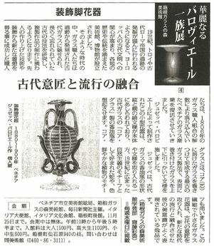 毎日新聞:装飾脚花器
