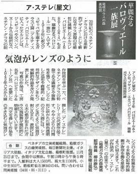 毎日新聞:ア・ステレ(星文)