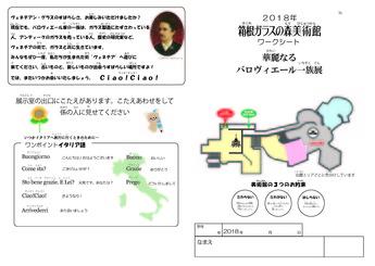 2018年夏休みワークシート共通表紙.jpg