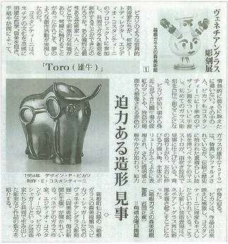 毎日新聞:TORO(雄牛)